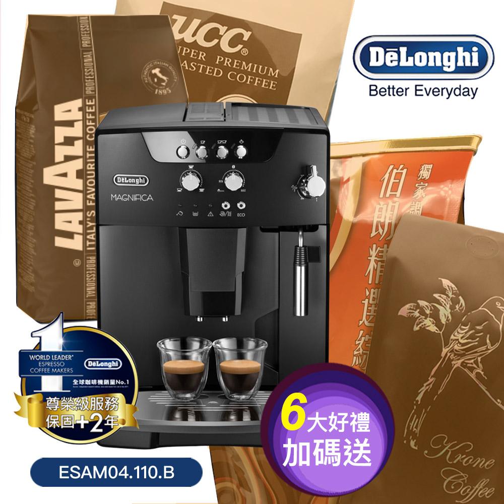 [義大利DeLonghi] ESAM04.110.B豐采型全自動義式咖啡機+送四品牌咖啡豆