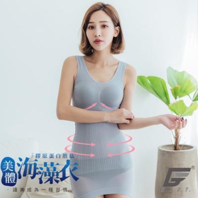 GIAT台灣製200D海藻胜肽膠原潤肌塑型內搭衣(背心款-C.淺灰)
