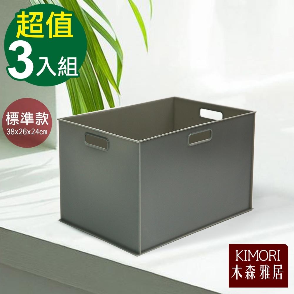 木森雅居 Function萬用收納盒-標準款(含蓋)-3入