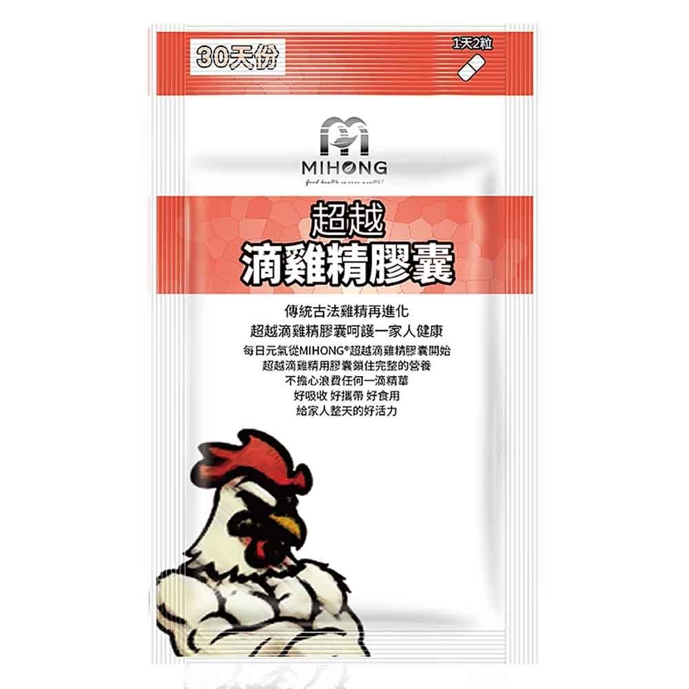 MIHONG超越滴雞精膠囊(60顆/包)