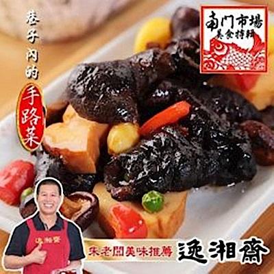 南門市場逸湘齋 鮑魚燴海參(300g)