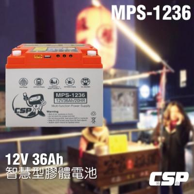 【CSP進煌】MPS1236智慧型膠體電池12V36Ah /點燈 照明 風扇 手機充電