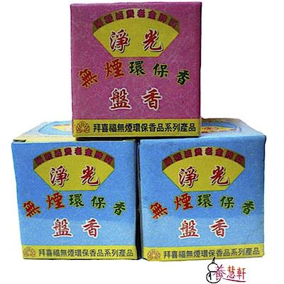 養慧軒 無煙環保香 小盤香3盒(24片/盒) + 送濃縮檀香精油1瓶