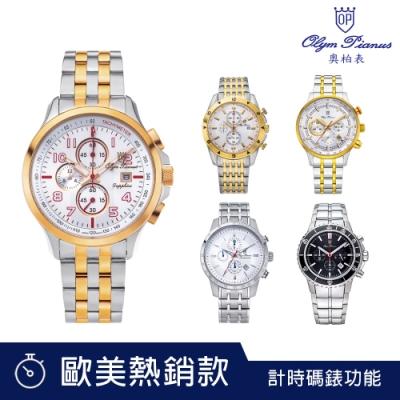 奧柏表 Olym Pianus OP三眼計時運動錶任選均一價