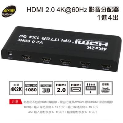 伽利略 HDMI 2.0 4K@60Hz 影音分配器 1進4出