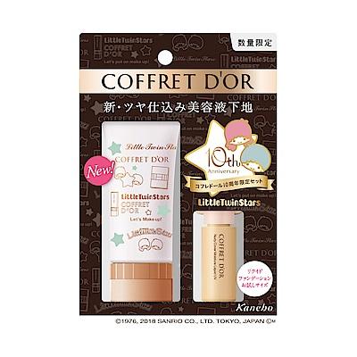 Kanebo佳麗寶 COFFRET D OR光透保濕UV飾底乳限定組A(三麗鷗聯名)