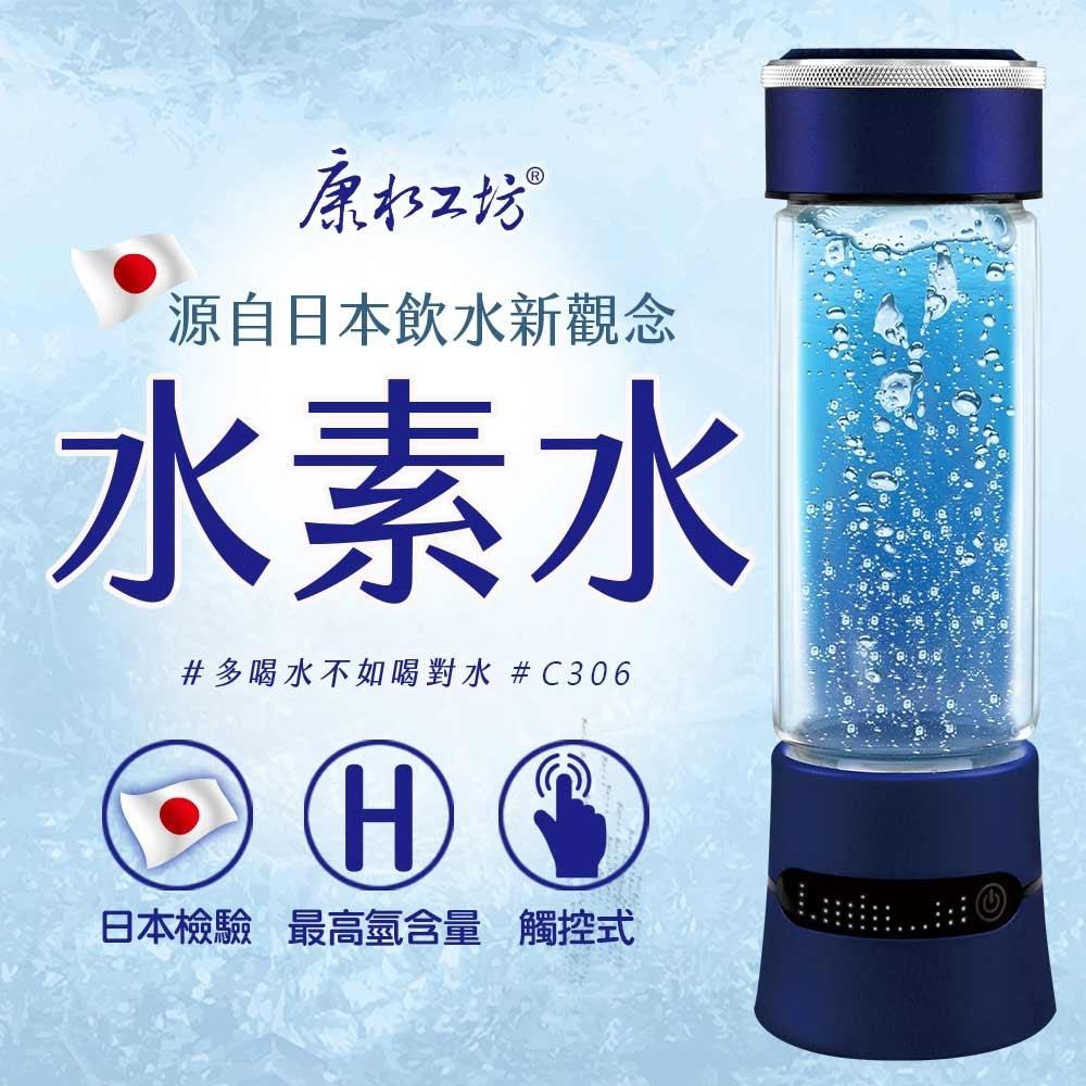 康水工坊 氫氧分離富氫水素水280ML HF-C306(全新6代升級版)
