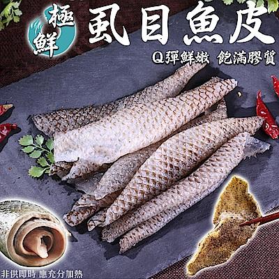 (滿699免運)【海陸管家】台南無刺滑嫩虱目魚皮1包(每包約300g)