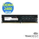 TEAM十銓 DDR4 2400 4G 桌上型記憶體