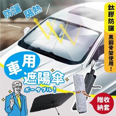 【judy家居生活用品館】防曬隔熱車用遮陽傘 小款