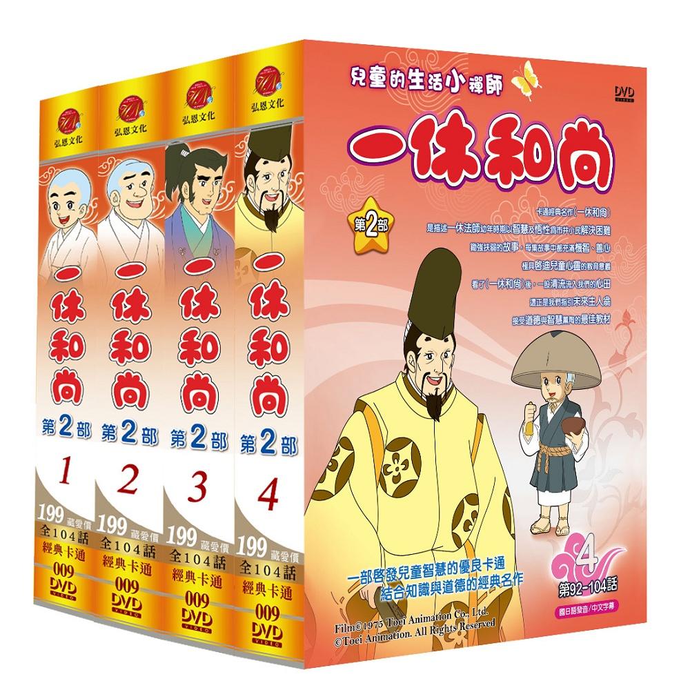 一休和尚 II(53~104話) DVD