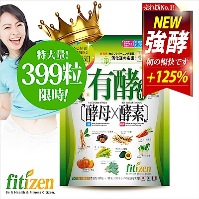 fitizen 有酵習慣 (117粒/包 x2 + 33粒/包*5)