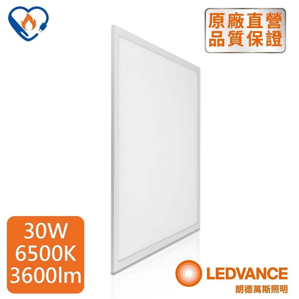 歐司朗OSRAM LED平板燈 30W 節標板-6500K白光