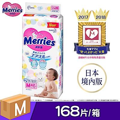 妙而舒 金緻柔點透氣紙尿褲(M) 42片X4包/箱
