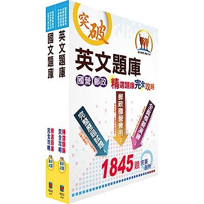 中龍鋼鐵基層人員共同科目模擬試題套書(贈題庫網帳號、雲端課程)