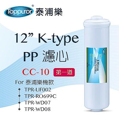 【Toppuror 泰浦樂】12吋 K type PP濾心(CC-10)