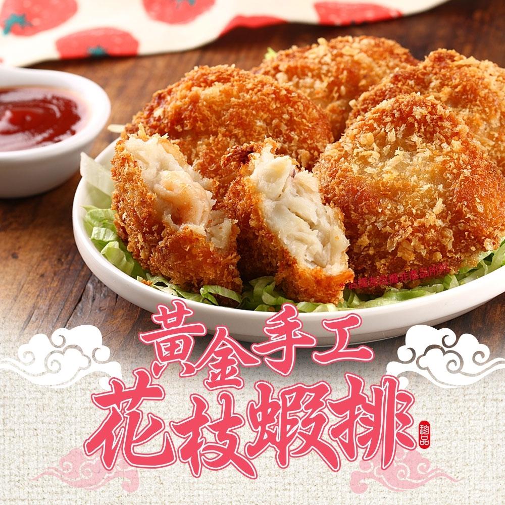 愛上新鮮 黃金手工花枝蝦排6盒(300g±10%/盒)