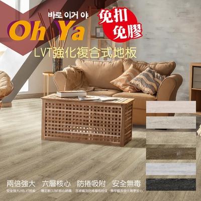 【貝力地板】歐耶 韓國防水DIY塑膠地板-共六色(1箱10片/0.65坪)