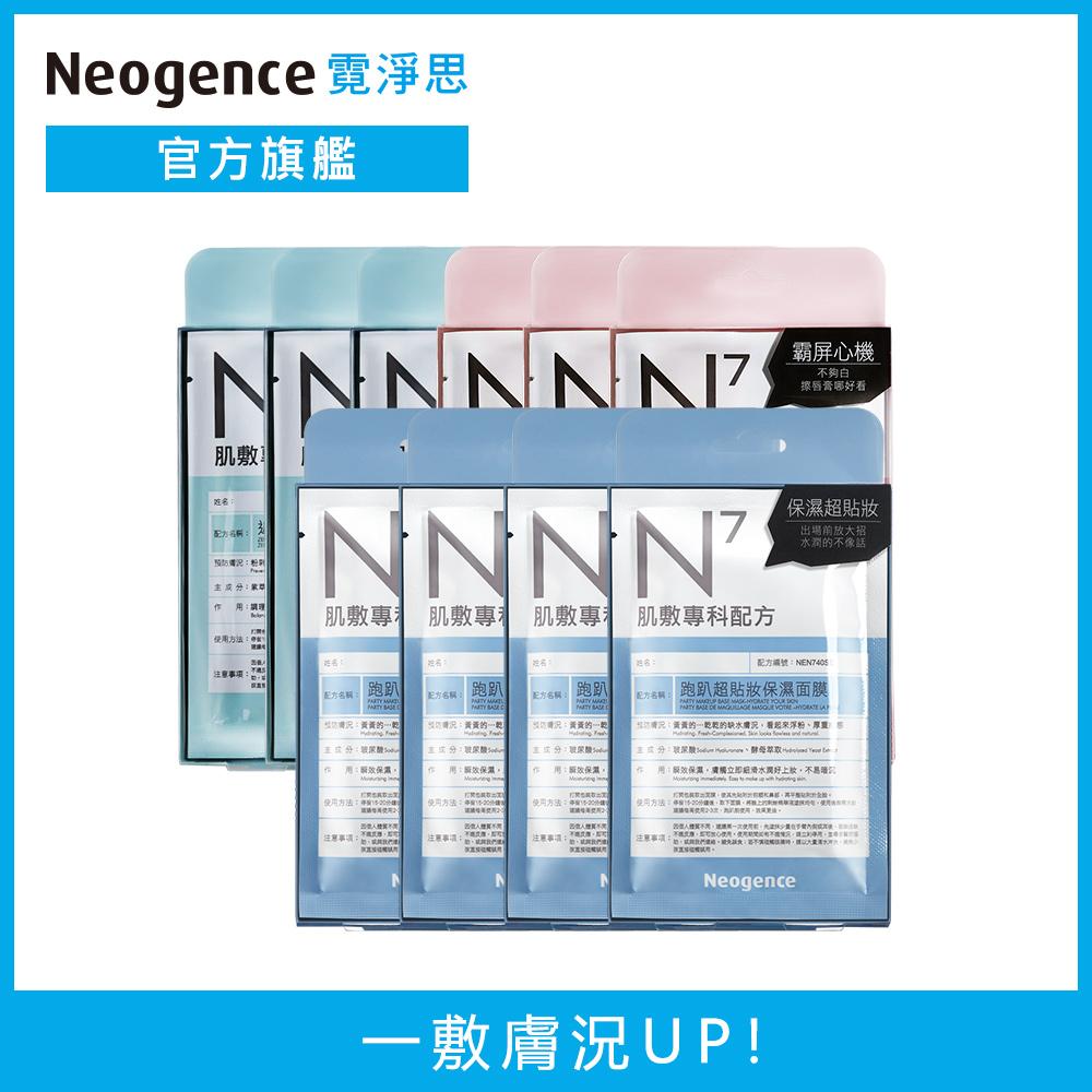 Neogence霓淨思 N7美肌保濕面膜組