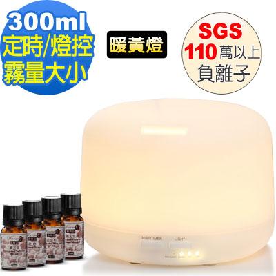 Warm燈控/定時超音波負離子水氧機 W-300暖黃燈+澳洲精油10mlx4瓶
