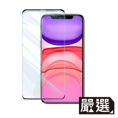 嚴選 iPhone11 高硬度無邊不擋屏鋼化玻璃保護貼