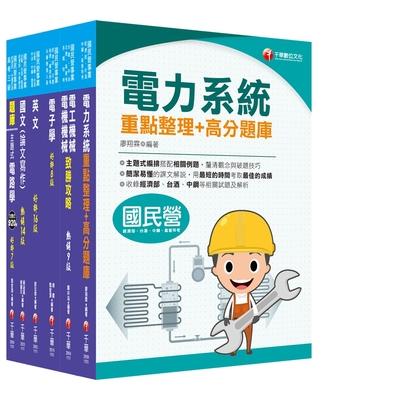 2021[電機類]經濟部聯合招考_課文版套書:焦點方式編排,重點內容依照主題分類(台電/台水/中油/台糖)