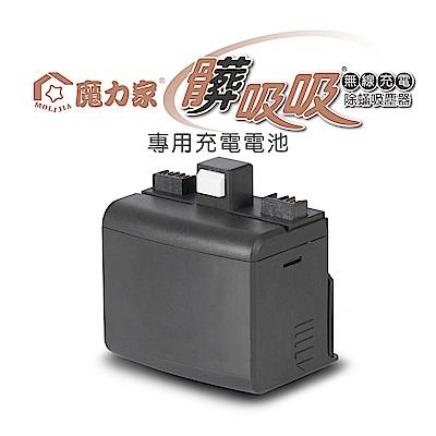 【魔力家】髒吸吸 手持式除螨吸塵器-無線充電款-專用充電電池