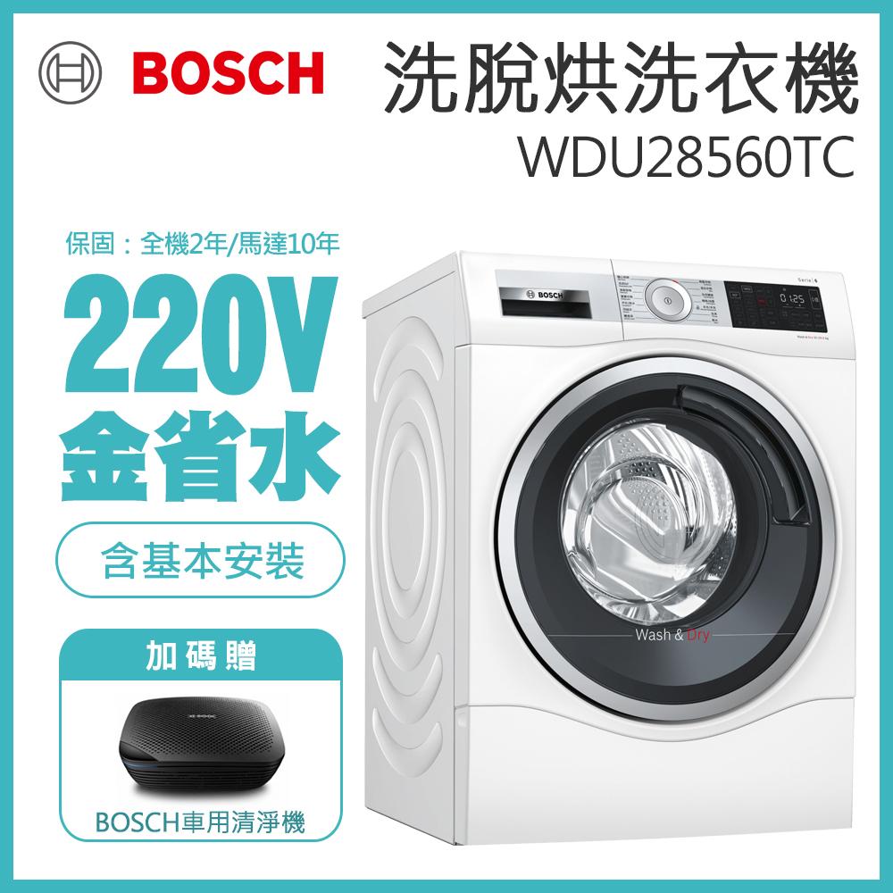 BOSCH 博世 智慧高效洗脫烘洗衣機 含標準安裝 WDU28560TC