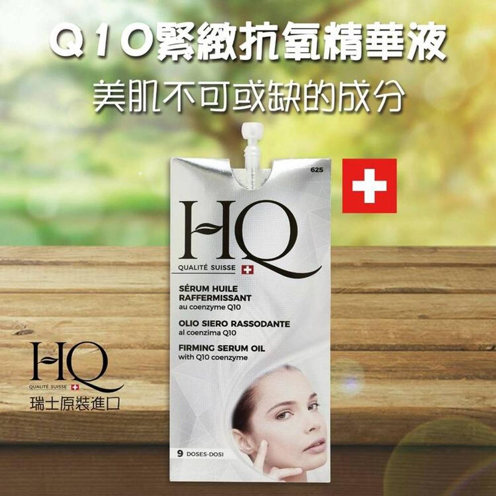 瑞士HQ Q10緊緻抗氧精華液8mlX2包