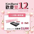 KimiBarre 1大2小脖夾組合