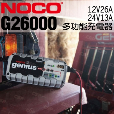 【NOCO Genius】G26000多功能充電器12V.24V/鋰鐵 AGM充電 脈衝式