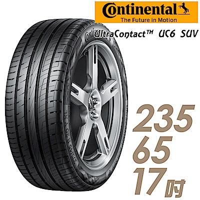 德國馬牌UC6S-235 65 17吋舒適操控輪胎送專業安裝UC6SUV