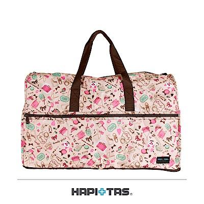 日本HAPI+TAS 大摺疊旅行袋 米色女孩小物