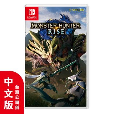 (預購) NS MONSTER HUNTER RISE 魔物獵人 崛起 - 中文版