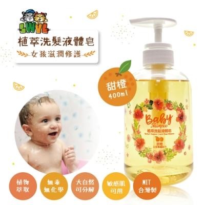 台灣LWYL愛你所愛 植萃洗髮液體皂 400ml  (甜橙、快樂鼠尾草可選)