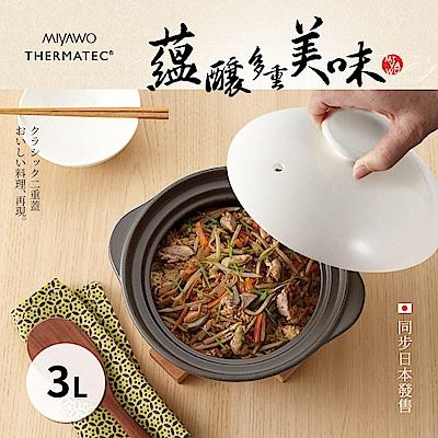 MIYAWO日本宮尾 直火系列雙蓋炊飯陶鍋/燉鍋3L-褐白