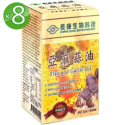 長庚生技 亞麻蒜油(升級配方)8入(90粒/瓶)
