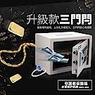 【守護者保險箱】保險箱 保險櫃 密碼保險箱 三門栓 25LAT-D