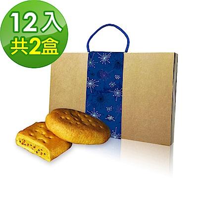 樂活e棧-中秋月餅-黃金咖哩酥禮盒(12入/盒,共2盒)-奶蛋素