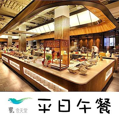 饗食天堂 平日午餐自助美饌券(1張)