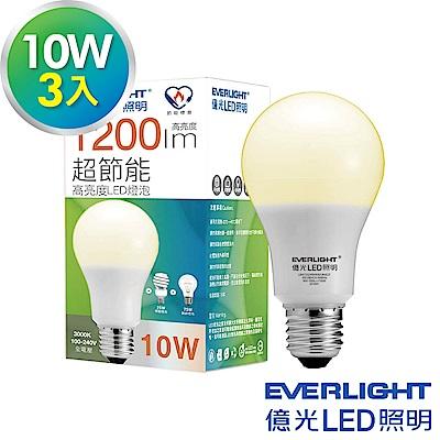 Everlight億光 10W超節能LED燈泡 全電壓E27(黃光3入)