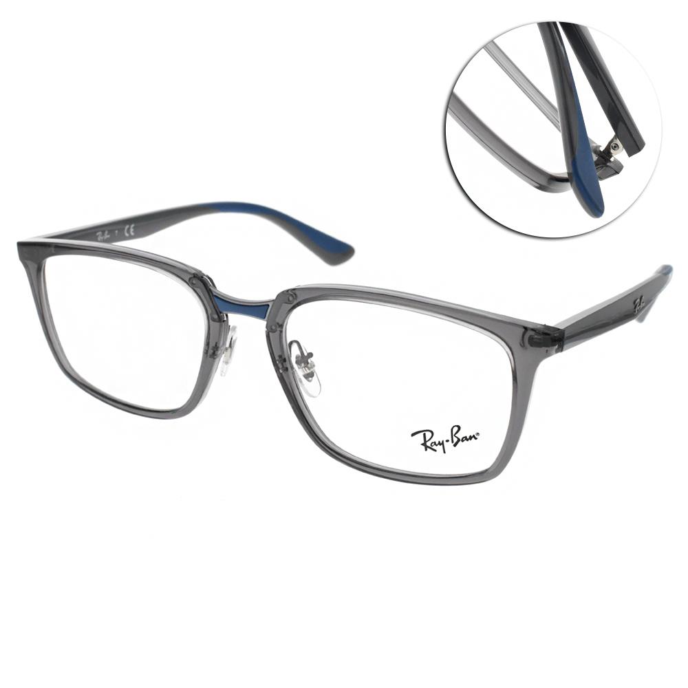 RAY BAN眼鏡 簡約百搭款/透灰-藍 #RB7148 5760