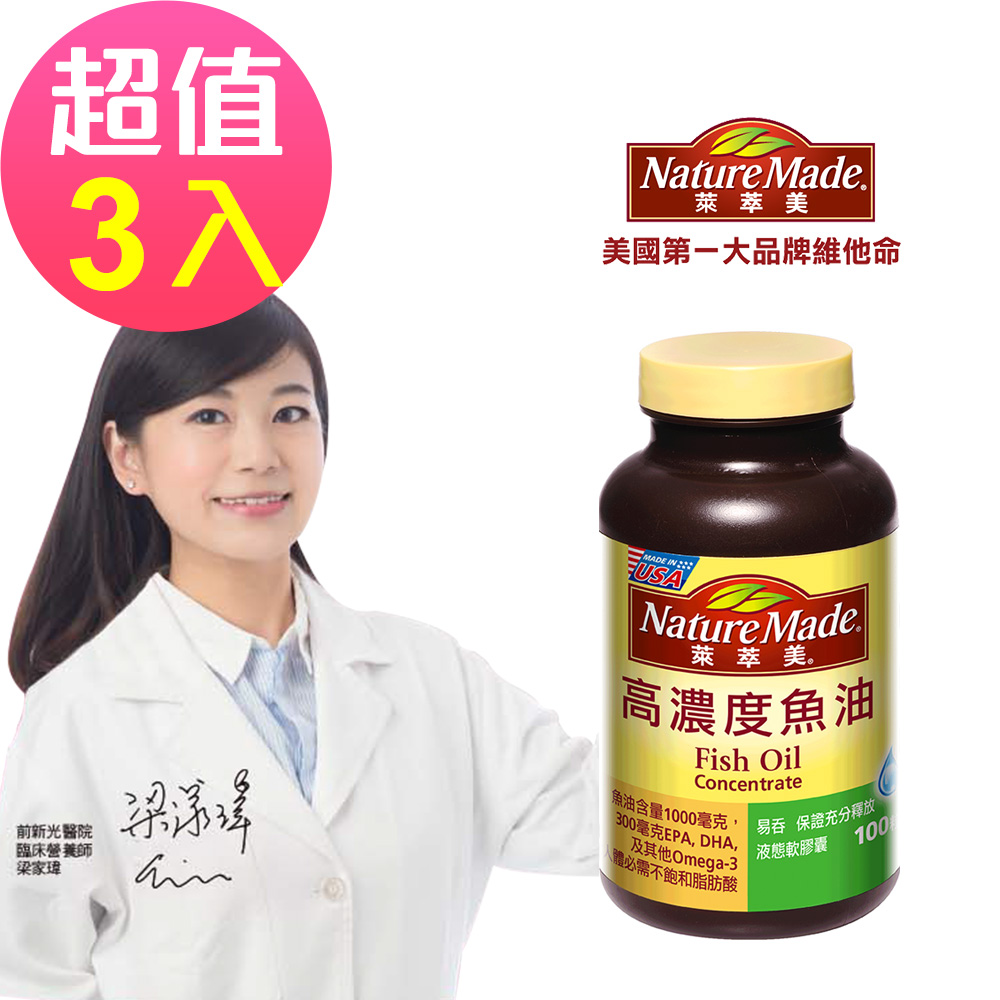 【萊萃美】高濃度魚油 100粒三入組