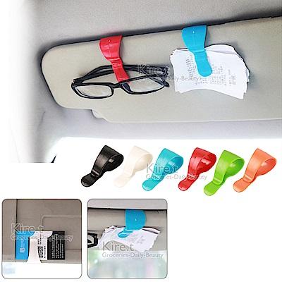 kiret 輕量遮陽板收納 多功能車用眼鏡夾/票卡夾/名片夾 超值2入