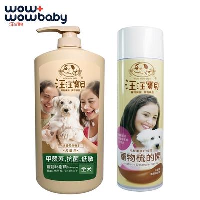 汪汪寶貝 甲殼素洗毛精-全犬1000ml+順毛噴劑梳的開160ml(犬貓適用)