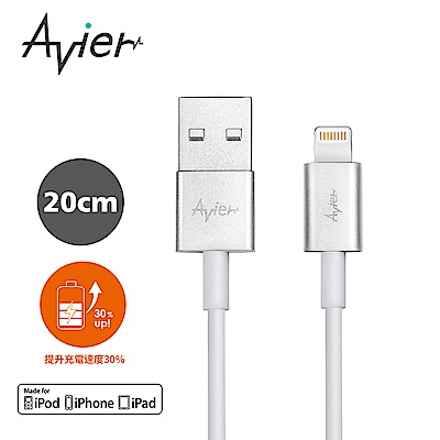 【Avier】Lightning 冰川銀 極速鋅合金充電傳輸線_Apple專用 /20CM