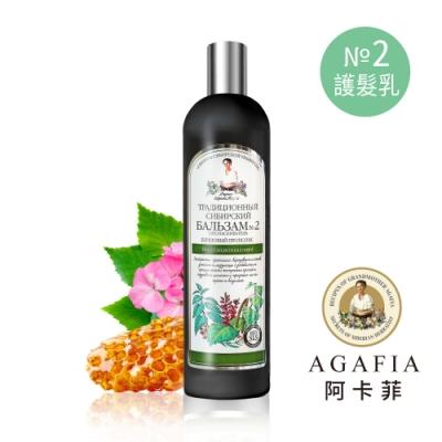 Agafia阿卡菲 蜂膠樺木修護 護髮乳(550ml)