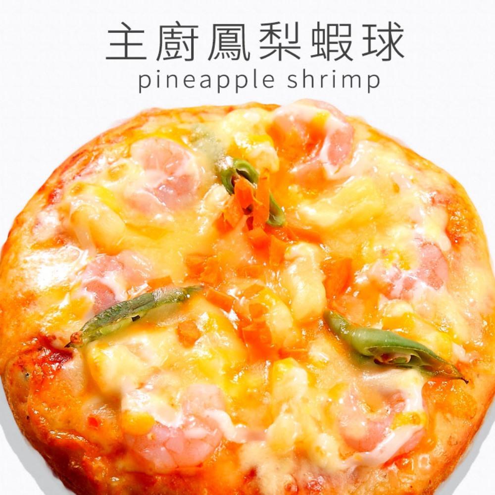 瑪莉屋口袋比薩 主廚鳳梨蝦球 輕油薄皮系列(6吋)