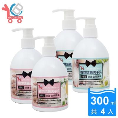 YouCanBuy 法式香氛抗菌洗手乳300ml 2款:小蒼蘭、橙花*4