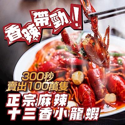 (任選) 極鮮配 香辣帶勁-正宗麻辣十三香小龍蝦 (900G/盒)